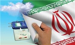 تعیین اعضای هیئت نظارت بر انتخابات در استان بوشهر