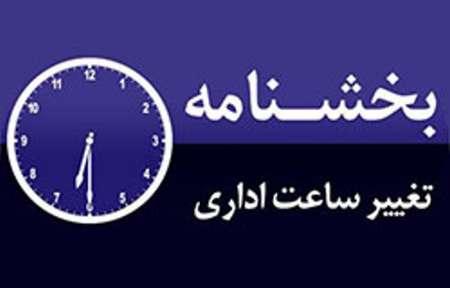 ساعت کار ادارات استان بوشهر تغییر کرد