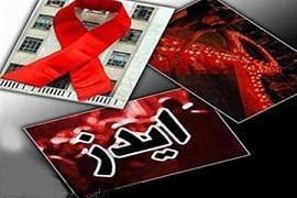 تعداد مبتلایان به ایدز در بوشهر/عمده ترین راه انتقال ایدز