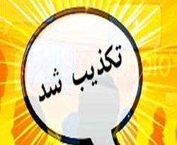 تکذیب آتش زدن نازل پمپ بنزین در بوشهر