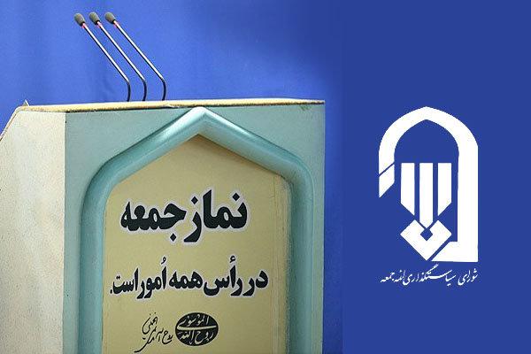نماز جمعه  در ۱۰ شهر استان اقامه میشود