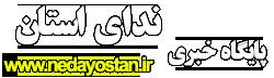 پایگاه خبری ندای استان بوشهر