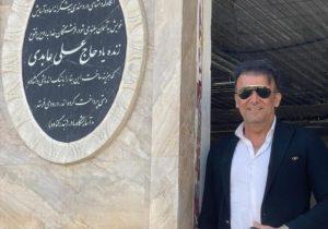 خانهات آباد آقای عابدی