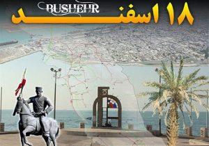 برنامه های روز بوشهر اعلام شد