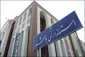انتصاب جدید در استانداری بوشهر