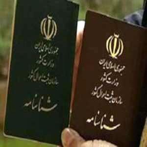 صدور شناسنامه ایرانی برای ۲۴۸ فرزند دارای پدر خارجی در بوشهر