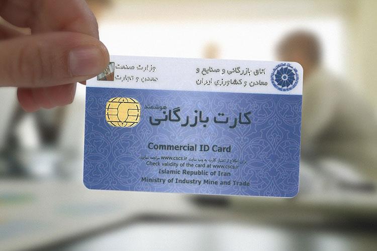 معضل کارتهای بینام بازرگانی برطرف میشود