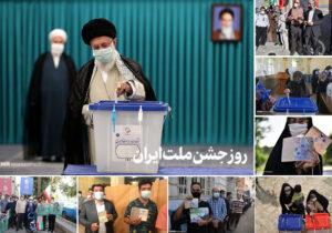 ایران و ایرانی برنده آزمون بزرگ/ «۲۸ خرداد» جشن ملی شد