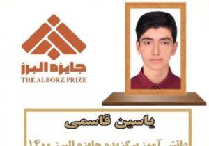 دانش آموز خورموجی جایزه نوبل ایرانی را از آن خود کرد